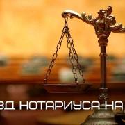 Выезд нотариуса на дом цены в Москве